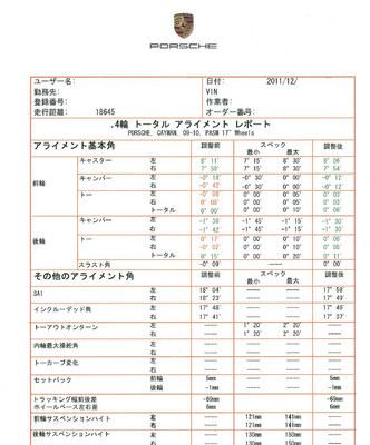 ケイマンアラインメント.JPG