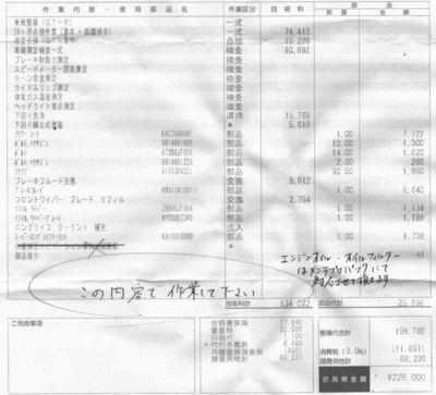 GTR_shaken1.jpg