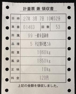 GTR_weight.jpg